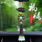 汽車掛件葫蘆車內飾品掛飾貔貅保平安男女小車裝飾品車載彌勒掛墜