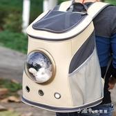 寵物外出包貓咪太空艙背包寵物狗出行外帶後背包溜貓帶出YJT 【快速出貨】