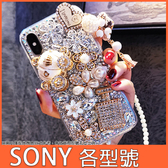 SONY Xperia 5 Xperia10 Plus XA2 Ultra XZ3 XZ2 奢華貴婦 手機殼 水鑽殼 訂製