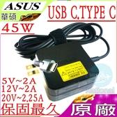 ASUS 45W USB-C 變壓器(原廠)-華碩 20V/2.25A,12V/2A,5V/2A,TYPE-C,USB C,TYPE C,UX370UA,UX390A