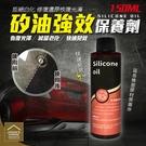 150ml汽車純矽油黑橡膠加強版保養劑 客貨車機車內飾輪胎塑膠美化劑【ZE0403】《約翰家庭百貨