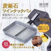 雪平鍋 日式厚蛋燒蛋捲玉子燒鍋小煎鍋方形不粘鍋平底鍋電磁爐通用 全館八折柜惠
