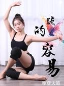護膝舞蹈跳舞專用女兒童跪地練功爵士舞女童運動跪的容易瑜伽膝蓋『摩登大道』