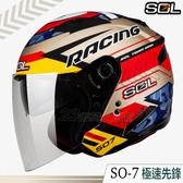 【免運送贈品】SOL安全帽 SO7 SO-7 極速先鋒 消光金黃紅藍雙鏡 內藏墨鏡 半罩 3/4罩 LED燈 雙D扣