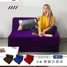 戀香 舒適折疊彈簧沙發床(雙人5尺)