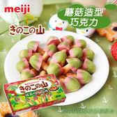 日本 meiji 明治 蘑菇造型巧克力 (抹茶&草莓) 66g 蘑菇造型 餅乾 巧克力餅乾 造型餅乾 巧克力