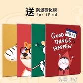 iPad保護套 ipad2018新款保護套蘋果air2平板電腦9.7英寸2017新版硅膠1893軟殼a1822網紅ipadair2
