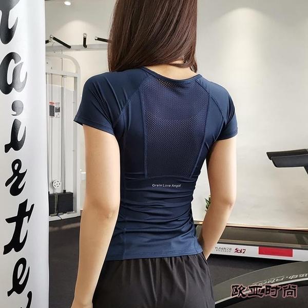 網孔透氣速干運動短袖上衣 緊身彈力修身顯瘦健身房訓練瑜伽T恤 歐亞時尚