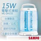 【聲寶SAMPO】15W電擊式捕蚊燈 ML-DH15S-超下殺