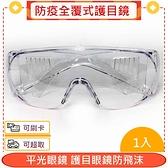 防疫全覆式護目鏡 平光眼鏡 護目眼鏡防飛沫 1入+愛康介護+