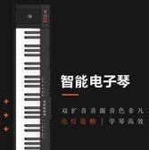 電子琴 61鍵初學者成年人專業幼師專用兒童初學多功能便攜式88鍵