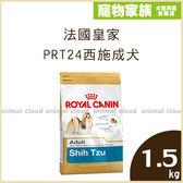 寵物家族-法國皇家PRT24皇家西施成犬1.5kg