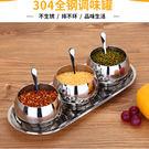 304不銹鋼調味罐套裝廚房用品Eb7995『毛菇小象』