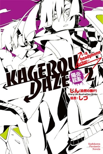 (二手書)KAGEROU DAZE陽炎眩亂(2):a headphone actor