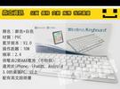 【MAC必備】無線藍芽 迷你鍵盤 時尚 iPhone iPad Android 3.0 MAC系統專用 3001BA