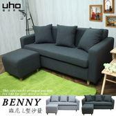 沙發【UHO】班尼-L型沙發組-紳士灰