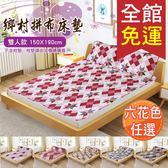 【LASSLEY】鄉村拼布床墊|保潔墊(雙人款)-六花色任選