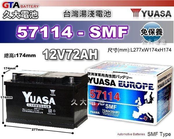 ✚久大電池❚ YUASA 湯淺電池 57114 免保養 歐洲車 汽車電瓶 56638 56820 GR40R 適用