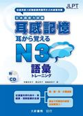 耳感記憶 日本語能力試験 語彙 N3 (附CD1片)