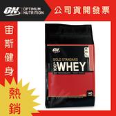 ON Whey Protein金牌低脂乳清蛋白10磅(草莓)(健身 高蛋白) 公司貨