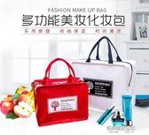 隨身化妝包旅行簡約化妝品收納包韓國便攜大容量化妝袋小號  凱斯盾數位3C