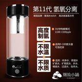 日本高濃度富氫水杯電解杯水素水杯富氫水健康養生電解水杯氫水杯-潮流小鋪