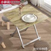 便捷折疊桌 折疊桌家用餐桌吃飯桌簡易4人飯桌小方桌便攜戶外擺攤正方形桌子 igo 歐萊爾藝術館