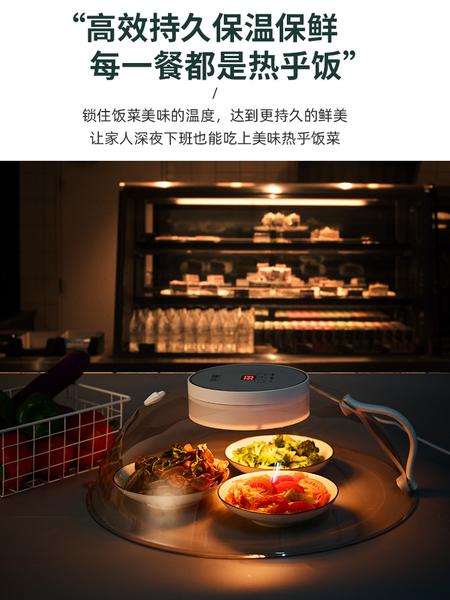 現貨-多功能 饭菜消毒保温罩 家用智能恒温加热插电饭盖解冻透明饭菜罩 幸福第一站