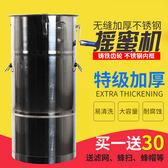 搖蜜機304全無縫不銹鋼加厚小型蜂蜜分離機搖糖機打糖機養蜂工具 米蘭街頭IGO