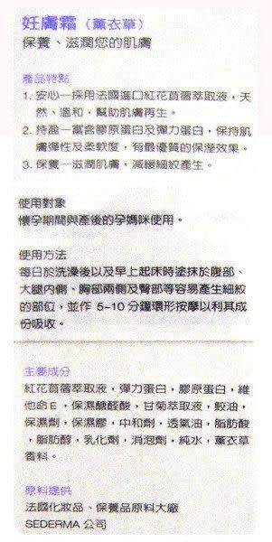 【奇買親子購物網】六甲村 Mammy village 妊膚霜(蘋果/薰衣草/原味)