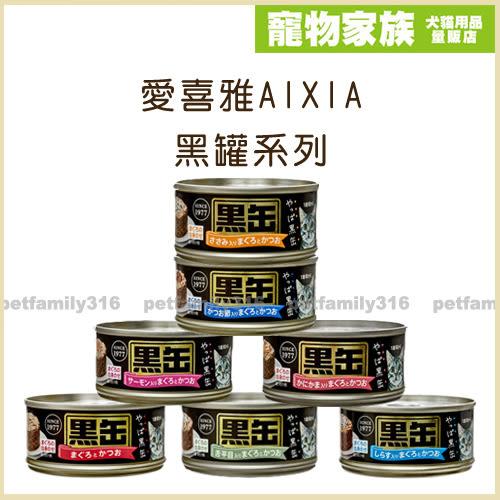 超級商城-愛喜雅AIXIA 黑罐系列 七種口味 80g