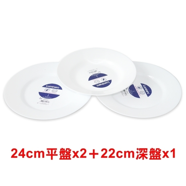 Luminarc 樂美雅強化餐具三件組 SP-1717 *免運費*