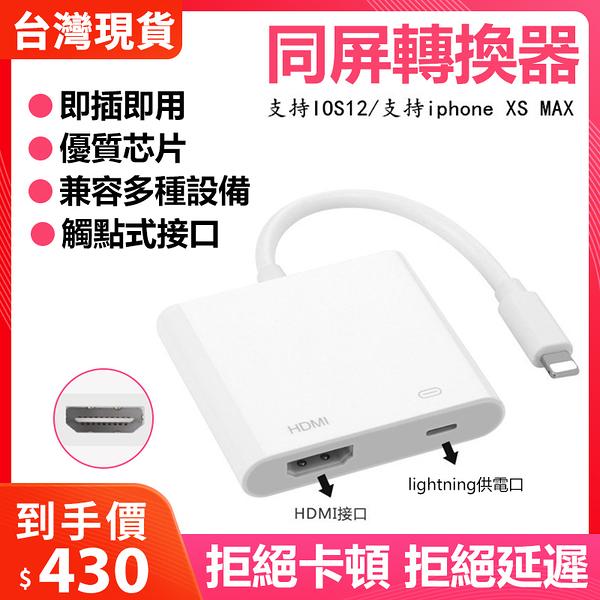 轉換器 iPhone轉HDMI 手機轉電視同屏線 轉接頭 轉接線 投屏線 連接線