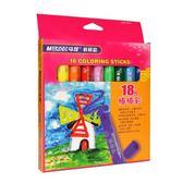 新年鉅惠馬可學生繪畫棒棒彩18色旋轉蠟筆可水洗可旋轉兒童美術油畫棒 小巨蛋之家