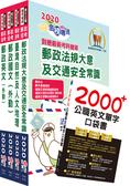 【鼎文公職】T2D02【對應2021年考科新制】郵政招考專業職(二)(外勤-郵遞業務.運輸業務)套書