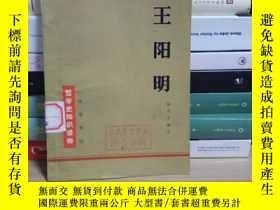二手書博民逛書店罕見王陽明Y184305 楊天石編寫 中華書局 出版1972