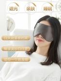 [買1送2]珍視明真絲眼罩睡眠遮光睡覺透氣男女蠶絲緩解眼疲勞冰袋  poly girl