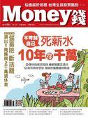 Money錢 6月號/2019 第141期