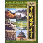 中國世界遺產 DVD (全20集)