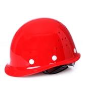 安全帽紅色透氣安全帽防曬工地安全頭盔工地透氣孔安全帽 居享優品