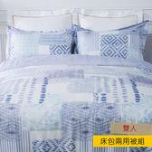 HOLA 奧蘭多天絲床包兩用被組 雙人