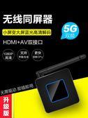 投影器無線HDMI同屏器5G高清投屏AV傳輸器接電視投影儀連接蘋果安卓手機洛麗的雜貨鋪