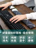 滑鼠墊 手腕墊護腕托鍵盤拖鼠標手枕電腦護腕掌托機械鍵盤手托 隨想曲