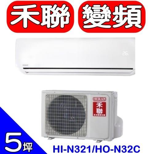 《全省含標準安裝》HERAN禾聯【HI-N321/HO-N32C】《變頻》分離式冷氣