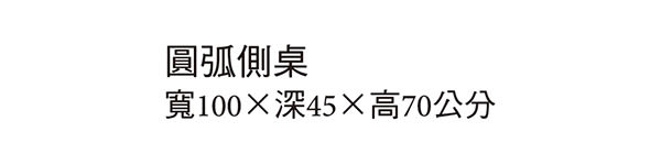 【森可家居】胡桃圓弧側桌 7JX282-5