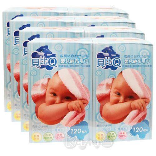 【奇買親子購物網】貝比Q 乾濕兩用紗布毛巾/乾式溼紙巾/120枚入x8盒