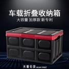 汽車收納箱 車載收納箱後備箱折疊儲物箱汽車多功能整理收納盒置物盒車內用品YTL 現貨