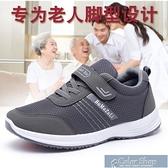 休閒鞋春健步鞋男女款中老人休閒鞋輕便透氣軟底防滑舒適安全運動鞋 快速出貨