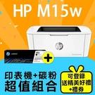 【印表機+碳粉送精美好禮組】HP LaserJet Pro M15w 無線黑白雷射印表機+CF248A 原廠黑色高容量碳粉匣