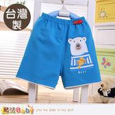 零碼特價出清男童裝 台灣製兒童男童夏季短褲 魔法Baby